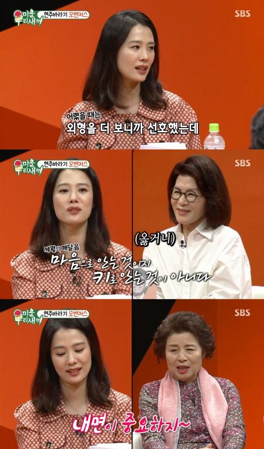 [TV줌인] '미우새' 김현주, '며느리 모시기 전쟁' 스스로 종지부