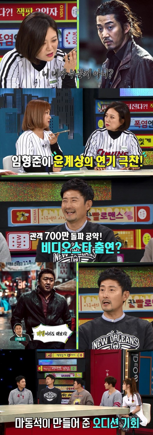 """'비스' 윤계상, 깜짝 전화연결 """"'범죄도시' 700만 달성하면 출연"""""""
