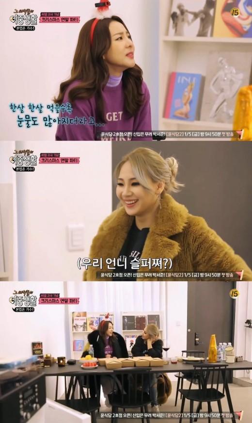 """39kg 산다라박 옆에서 고통""... '이중' 씨엘이 전한 2NE1 활동[종합]"