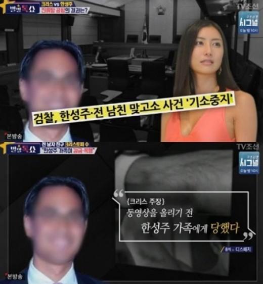 """'별별톡쇼' 크리스토퍼 """"한성주 스폰서 여러명..폭행+감금"""""""