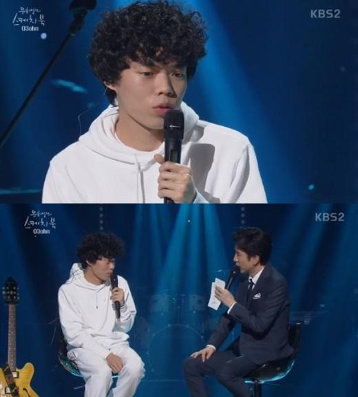 """'유희열의스케치북' 오존의 꿈, """"하고싶은 거 하면서 재미있게 살고파"""""""
