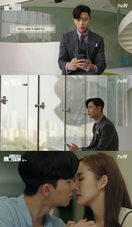 """'김비서' 박서준, 연이은 키스불발에 의기소침 """"극복약속"""""""