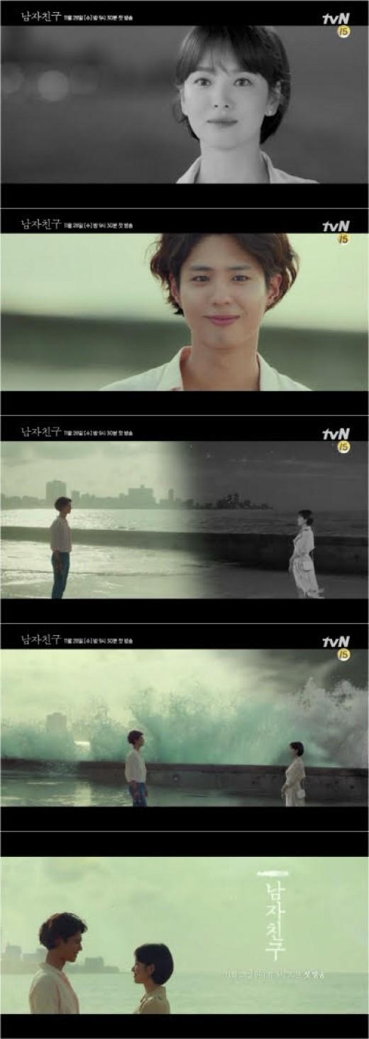 송혜교♥박보검 '남자친구' 베일 벗었다..비주얼 끝판왕 로맨스