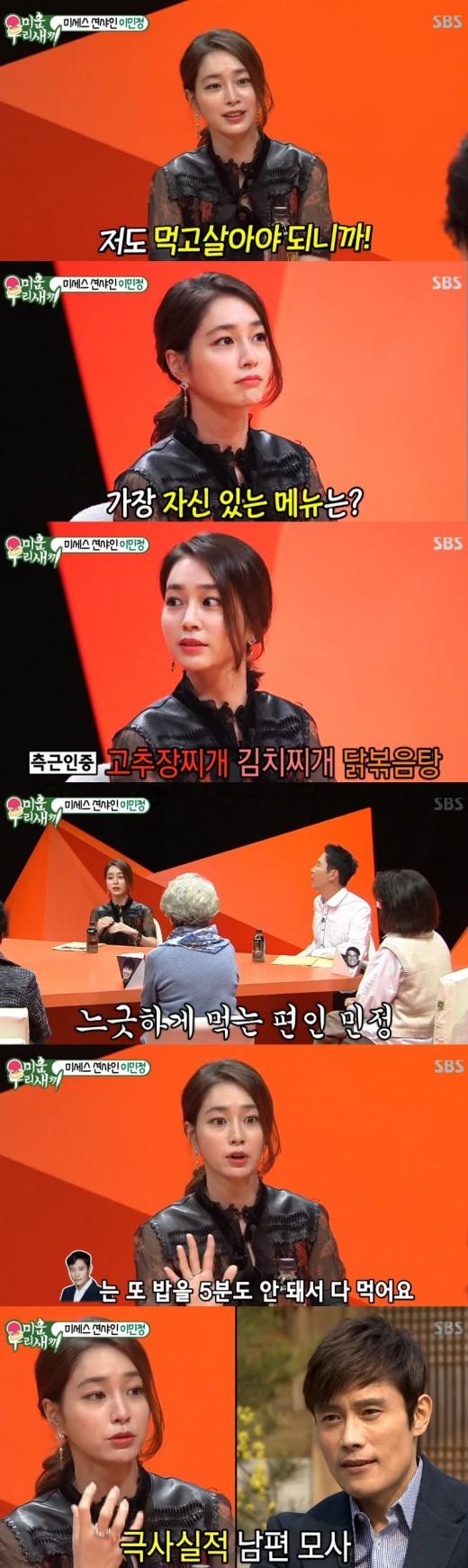 '미우새' 이민정, 이병헌의 아내로 산다는 것... 현모양처의 자세[TV줌인]