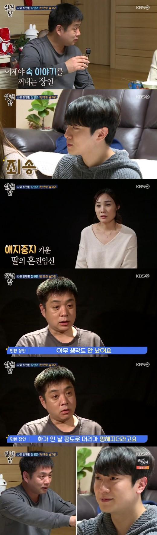 """""""22세 딸의 혼전임신""""... '살림남' 율희 父, 최민환이 불편한 이유[종합]"""