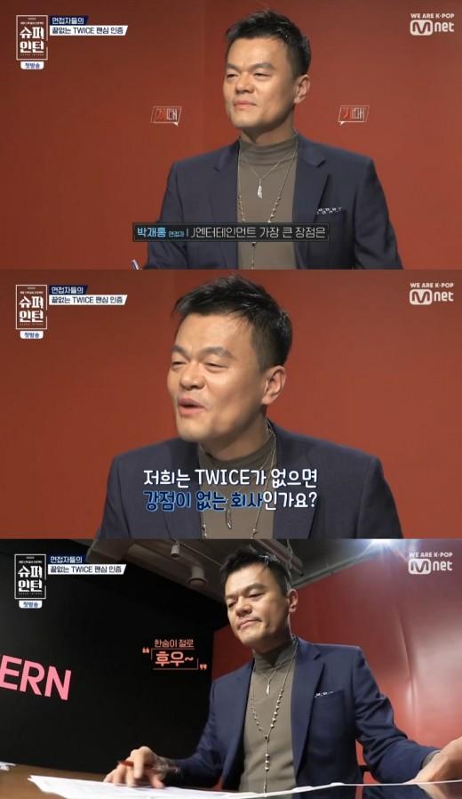 """'슈퍼인턴' 면접자=트와이스 팬... 박진영 """"황당"""""""