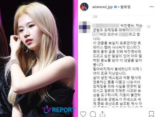 """트와이스 사나 논란→군함도 강제 징용 피해자 손녀 """"박진영 사죄하라"""""""