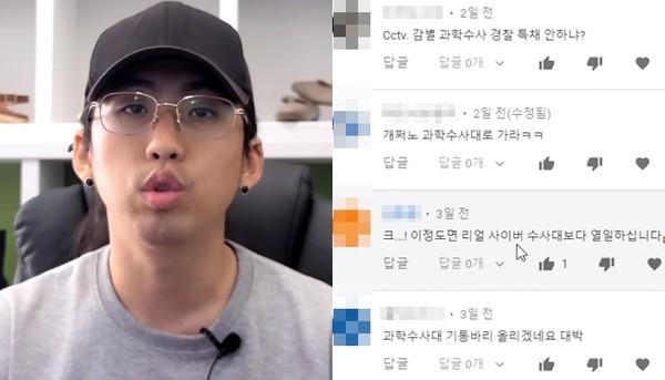 """""""비교 말아달라""""...'주작 감별사' 유튜버 전국진이 시청자들에게 한 부탁"""