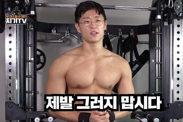 """운동 유튜버 '지기', 내추럴 대회 출전 로이더 향해 """"제발 그러지 맙시다"""""""