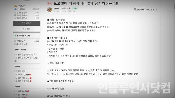 김계란 '가짜사나이 2기' 공고문 초안 공개, 어떤 사람 뽑는지 보니...