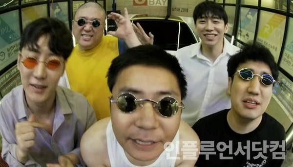 '철구·남순·코트·킴성태·창현'이 직접 부른 비글즈 신곡 '우산' 화제