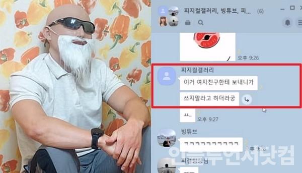 """생방송 중 '여자친구' 강제 공개된 김계란...""""손절하겠다"""""""