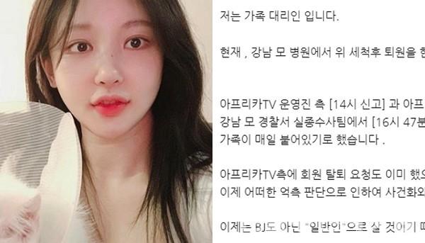 """'사망설' BJ 아지땅, 현재 상황 """"한 BJ 때문에…"""""""