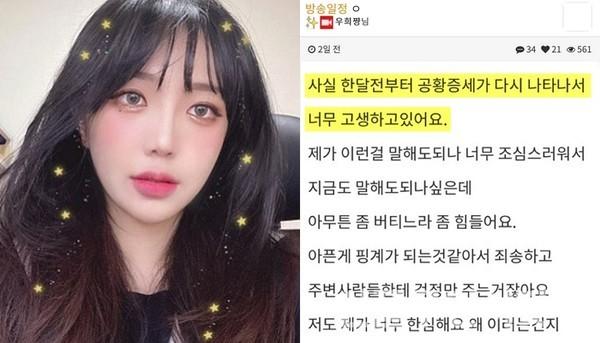 """인기 스트리머 우희쨩, 공황 증세 호소 """"버티기 힘들어..."""""""