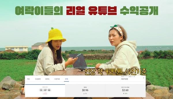 """구독자 56만 여행 유튜버의 실수익 화제 """"정말 이 금액 실화?"""""""