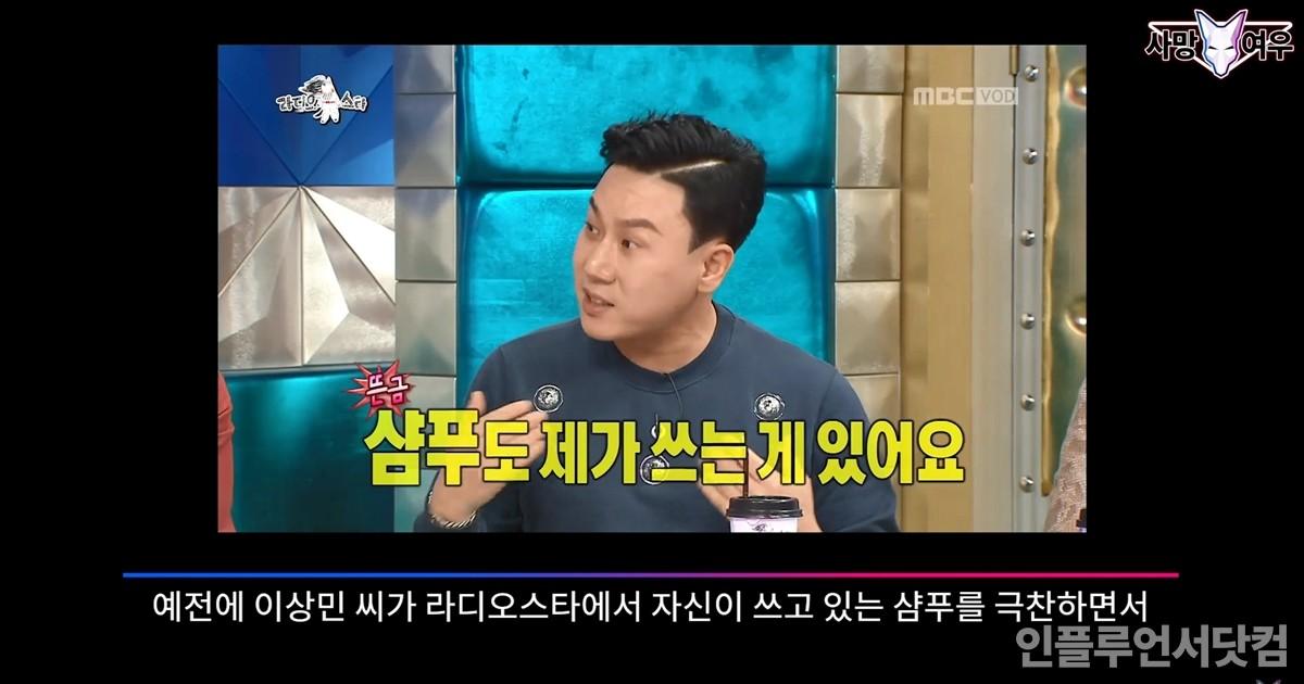 """사망여우, '이상민 샴푸' 저격 """"허위 과대광고 여전히 진행 중"""""""
