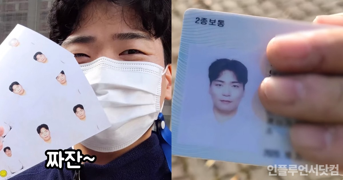 """면허증 사진으로 '인생네컷' 제출한 유튜버...""""이게 된다고?"""""""