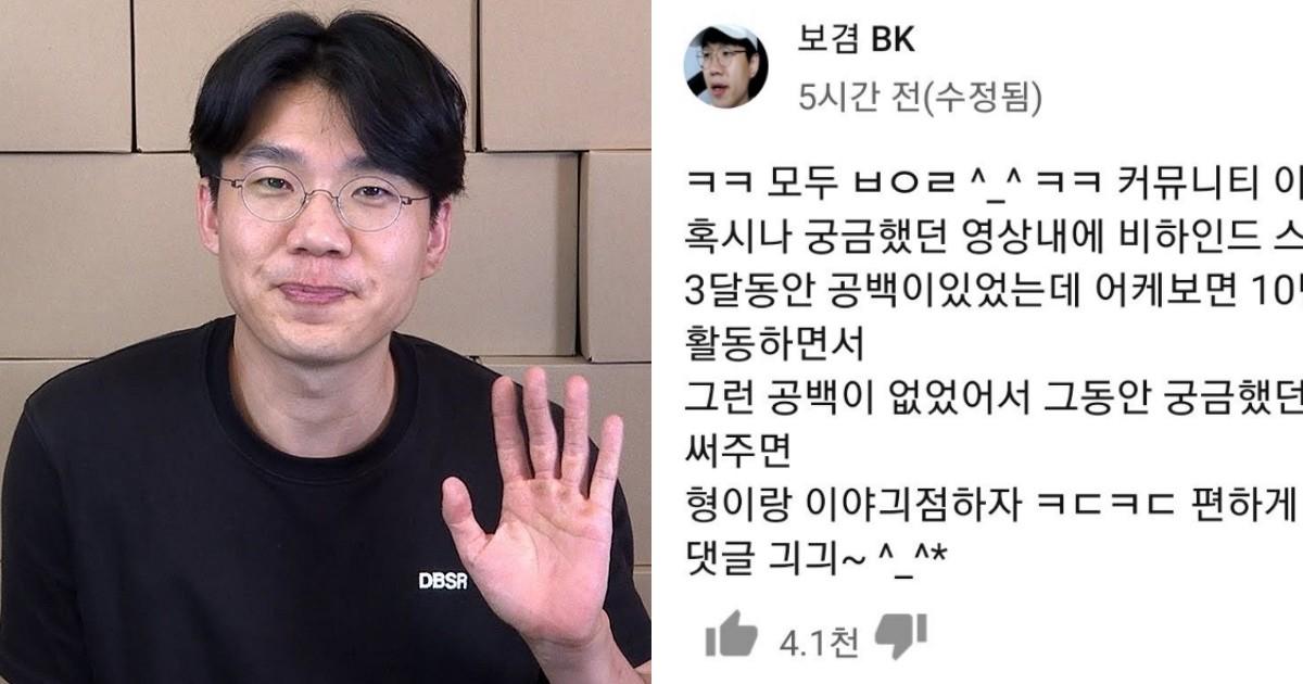 """'질문해달라' 글 올렸던 유튜버 보겸, 하루 만에 삭제...""""대체 왜?"""""""