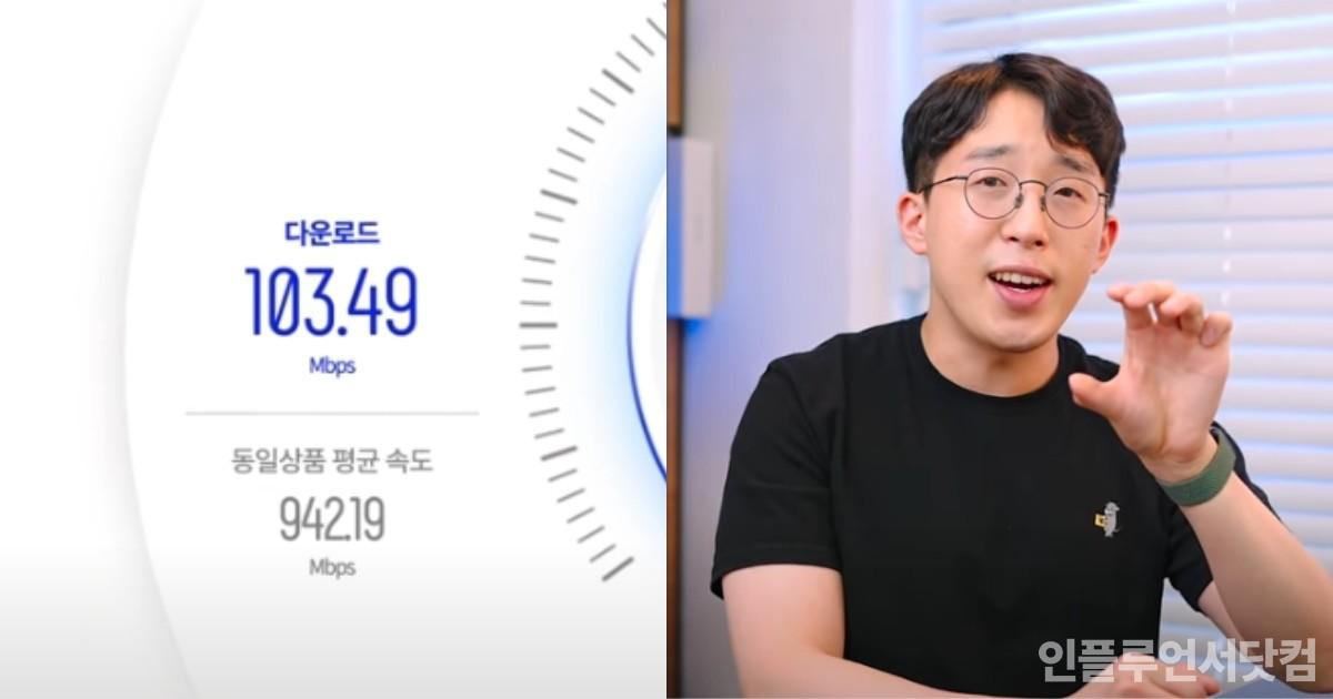 """유튜버 잇섭, 10기가 KT 인터넷 속도 폭로 """"실제 속도는 100메가"""""""
