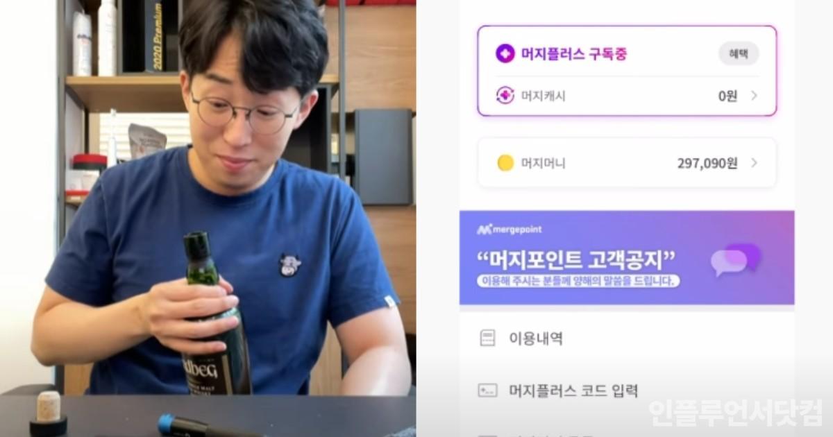 """머지포인트에 속 탄 유튜버 잇섭 """"나도 물렸다"""""""